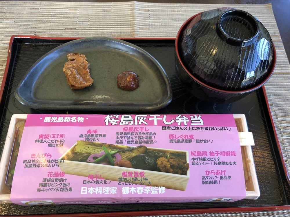 桜島灰干し弁当1