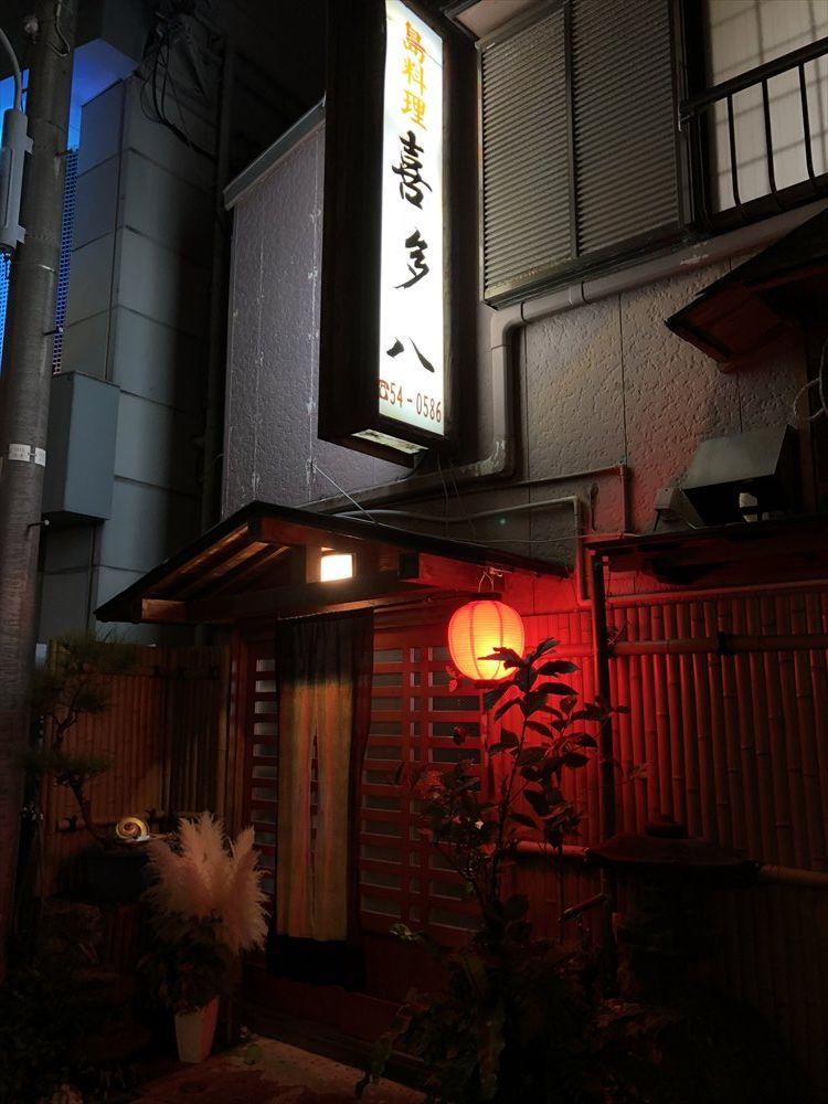 奄美大島の喜多八の外観