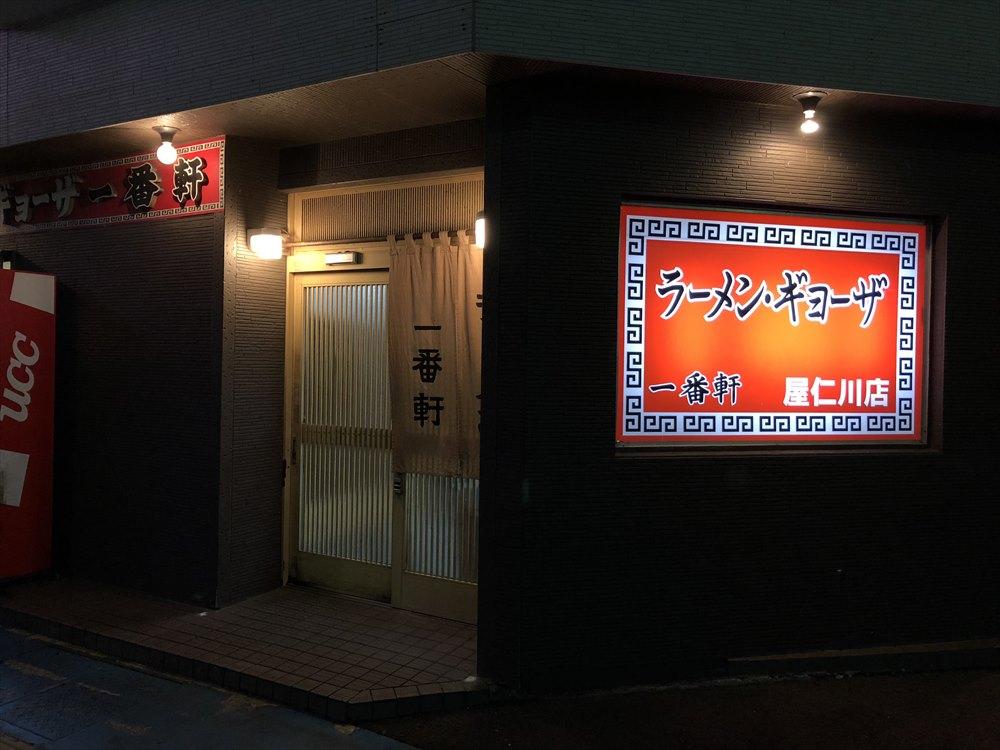 一番軒屋仁川店