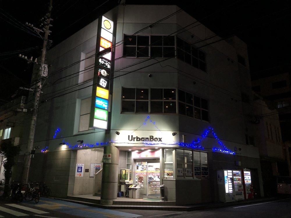 奄美大島のコンビニ「アーバンボックス」の外観
