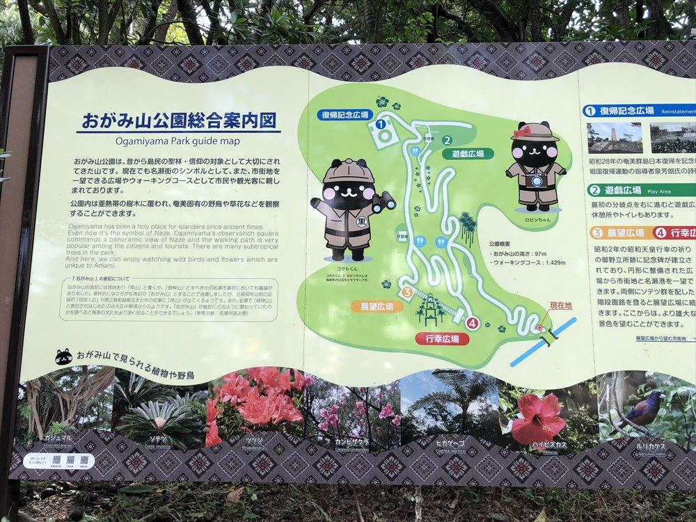 おがみ山公園案内図