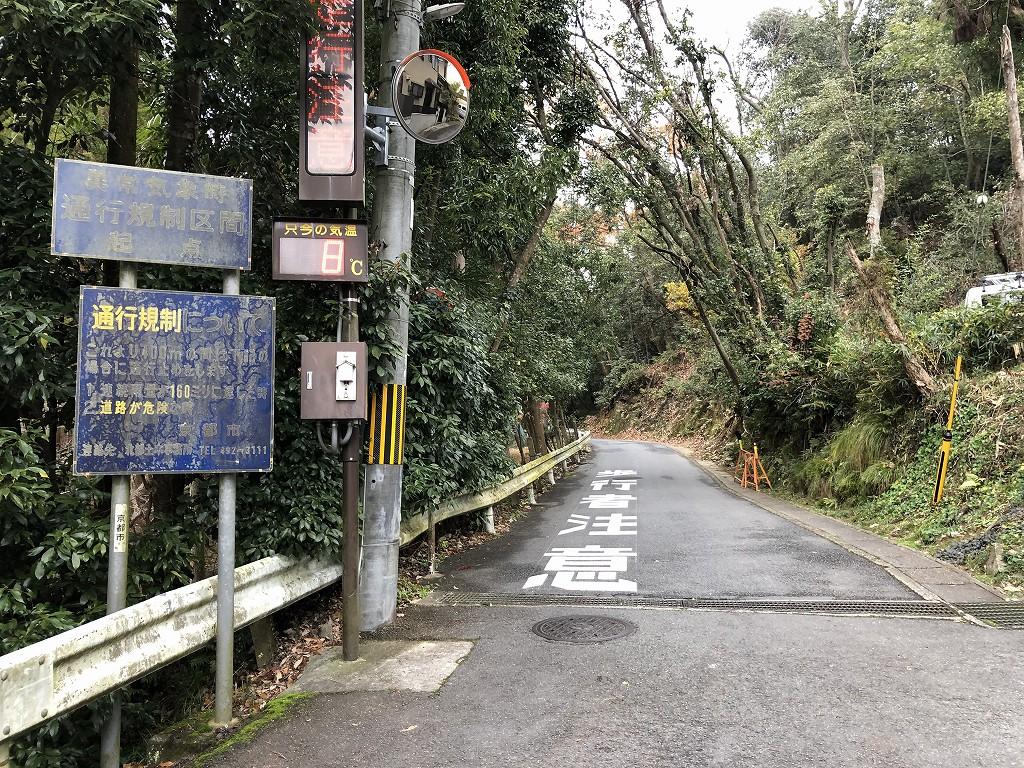 アマン京都近くの異常気象時通行規制区間1