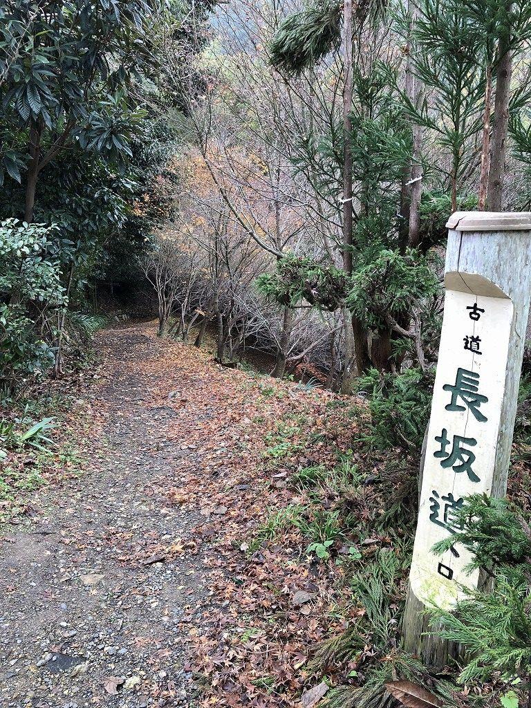古道 長坂道入口