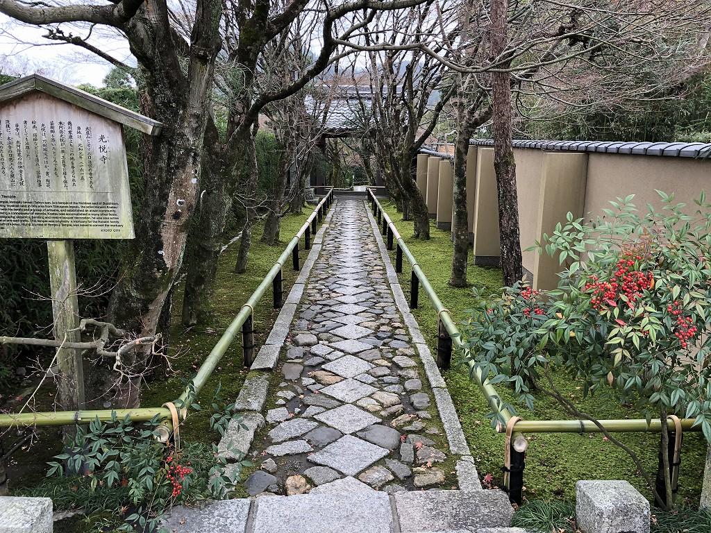 光悦寺の入口