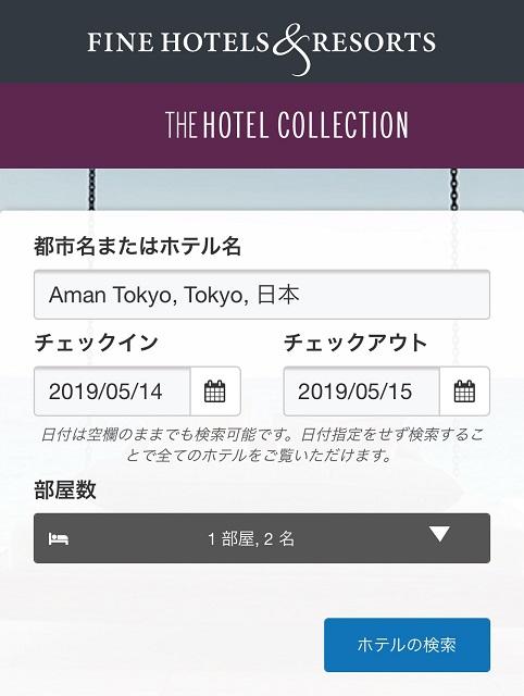 ファイン・ホテル・アンド・リゾート(FHR)の公式サイト
