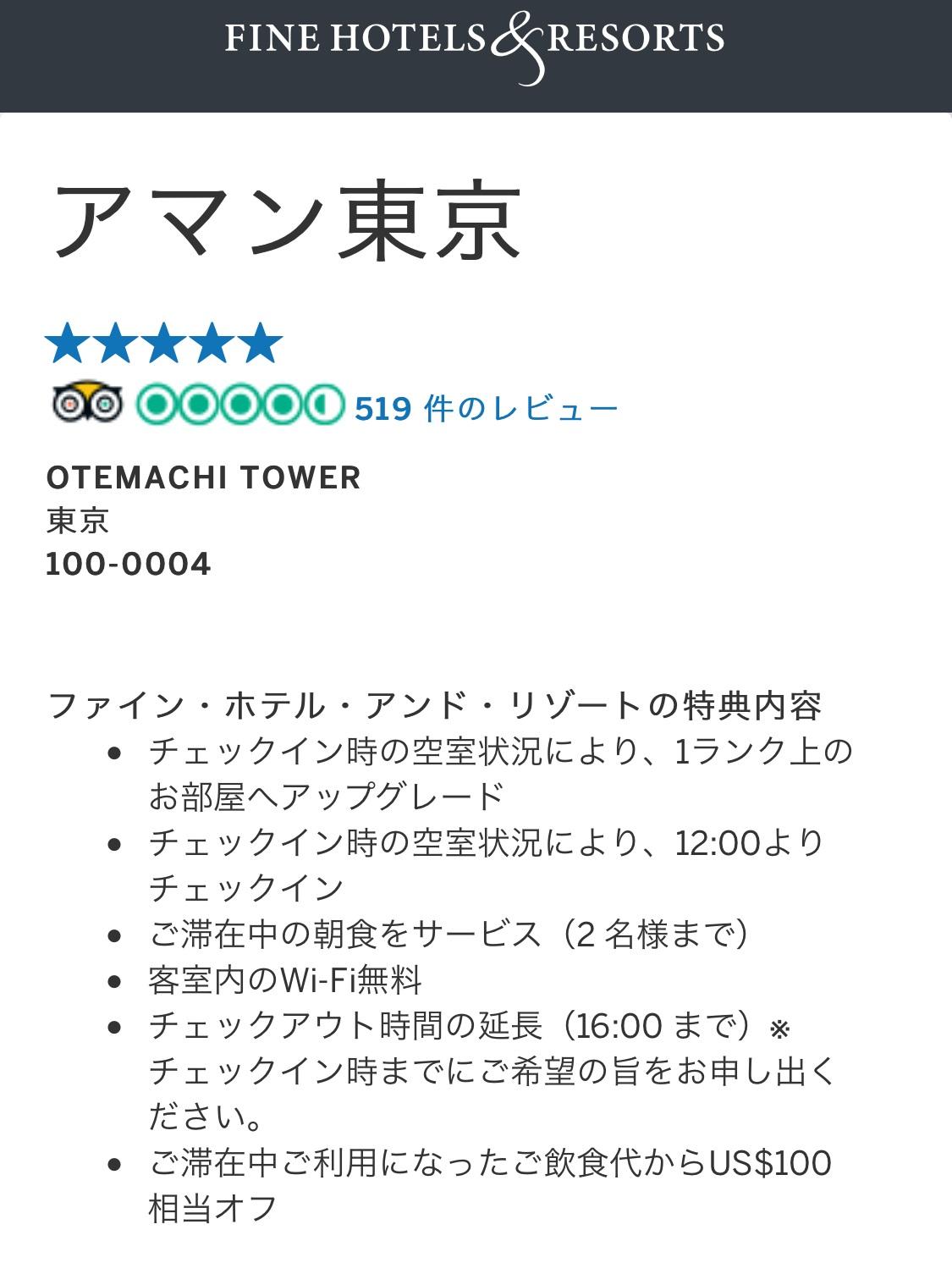 アマン東京のファイン・ホテル・アンド・リゾート(FHR)の特典