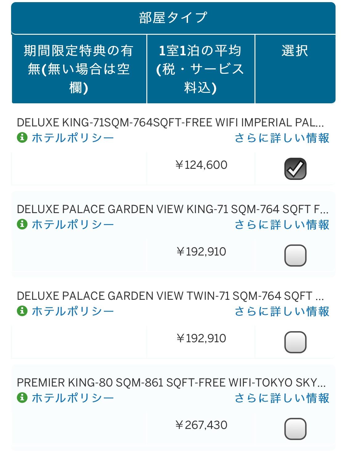 アマン東京のファイン・ホテル・アンド・リゾート(FHR)の料金