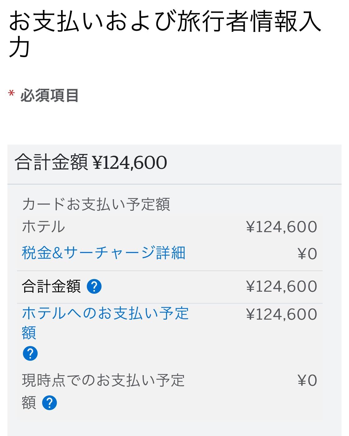 アマン東京のファイン・ホテル・アンド・リゾート(FHR)の決済金額