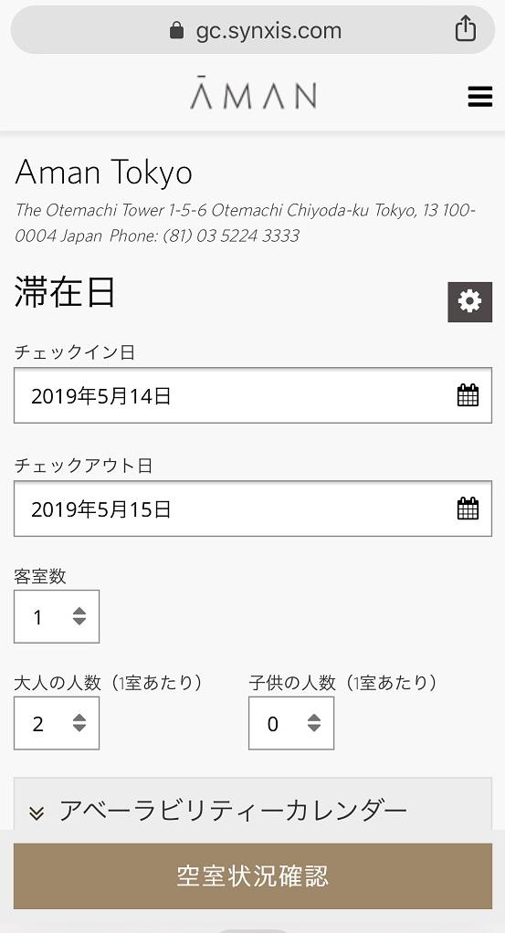 アマン東京の公式サイト1