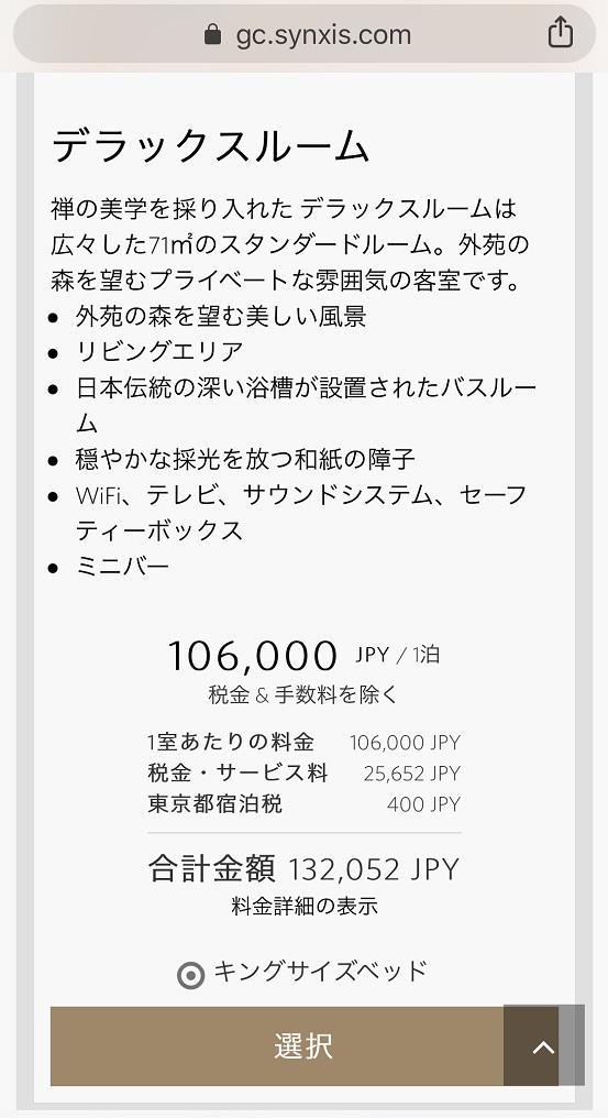 アマン東京の公式サイトのデラックスルームの料金