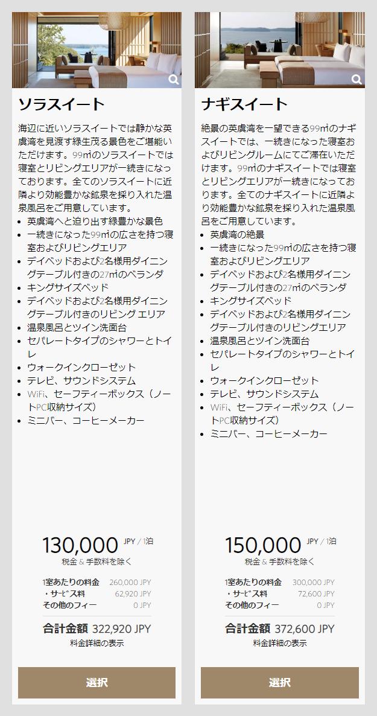 アマネムの公式サイトの料金