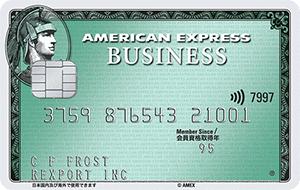 アメリカン・エキスプレス・ビジネス・カード(個人事業主向け)券面デザイン
