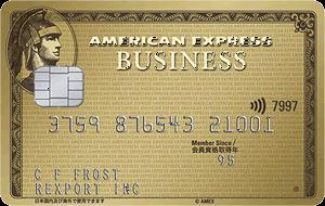 アメリカン・エキスプレス・ビジネス・ゴールド・カード券面デザイン