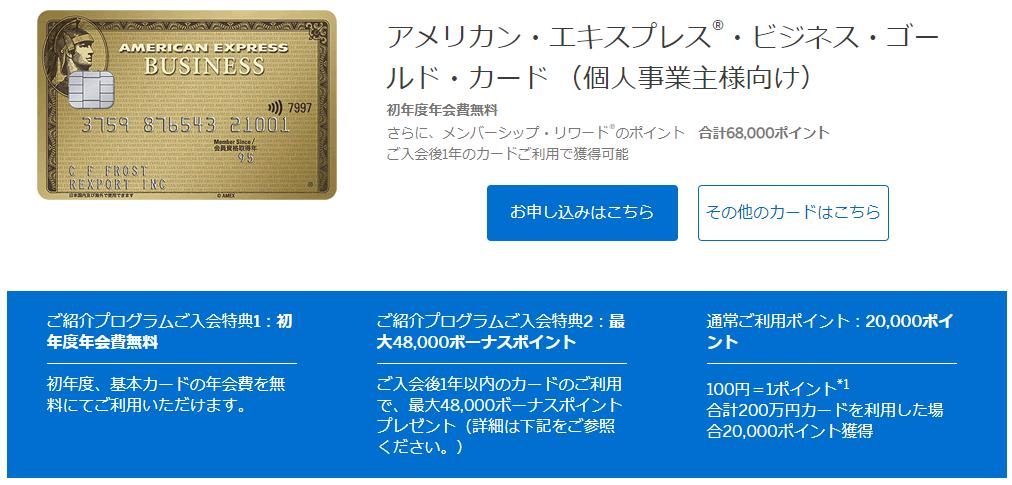 アメリカン・エキスプレス・ビジネス・ゴールド・カード (個人事業主向け)の紹介キャンペーン内容