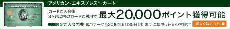 アメックスカード新規入会キャンペーン