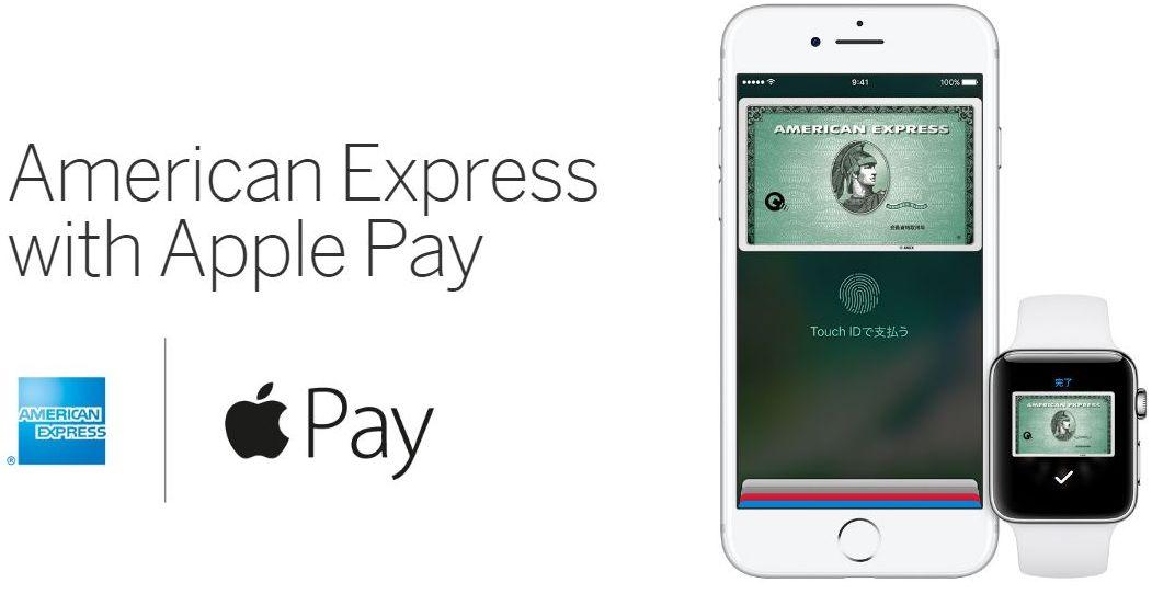 Apple Pay対応のアメックスカード