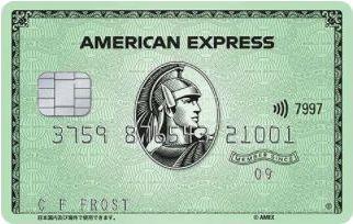 アメリカン・エキスプレス・カード券面デザイン