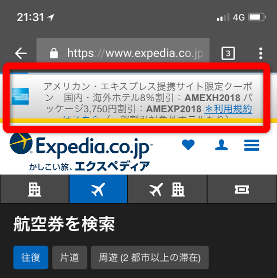 アメリカン・エキスプレスとエクスペディアの提携サイト
