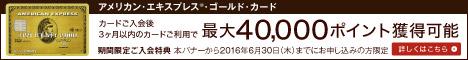 アメックスゴールドカード新規入会キャンペーン