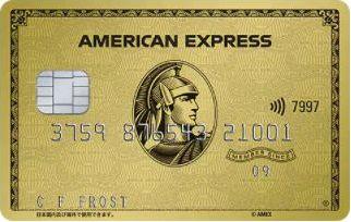 アメリカン・エキスプレス・ゴールド・カード券面デザイン