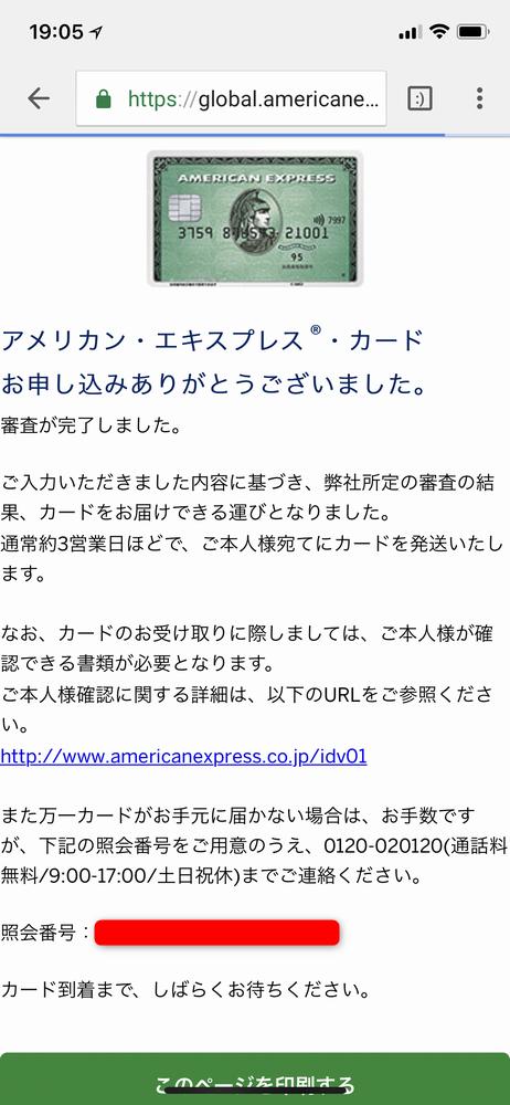 アメリカン・エキスプレス・カード即日発行2
