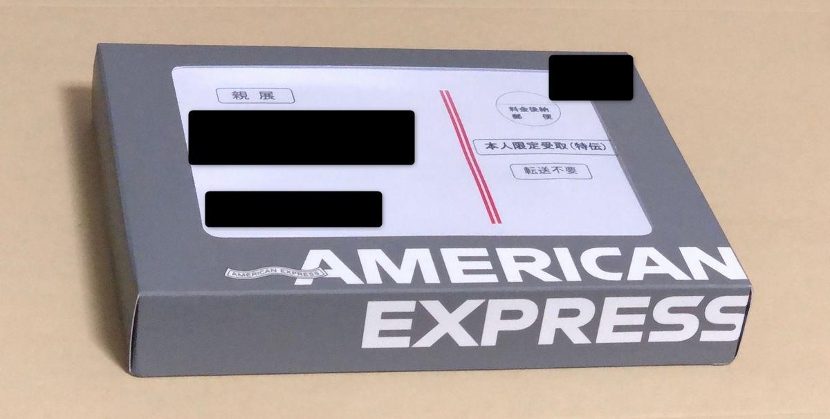 アメックス・プラチナのメタルカードの入っているボックス