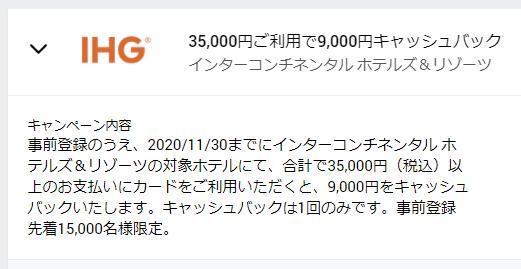 Amex OfferのIHGホテルキャッシュバック