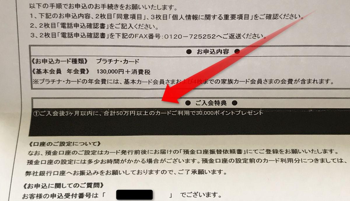 アメックス・プラチナ新規入会キャンペーン