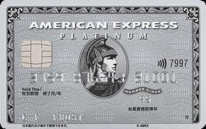 アメリカン・エキスプレス・プラチナ・カード券面デザイン