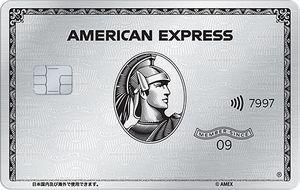 アメリカン・エキスプレス・プラチナ・カード(メタルカード)券面デザイン