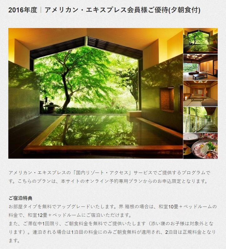 界 箱根の特典