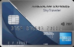 アメリカン・エキスプレス・スカイ・トラベラー・カード券面デザイン