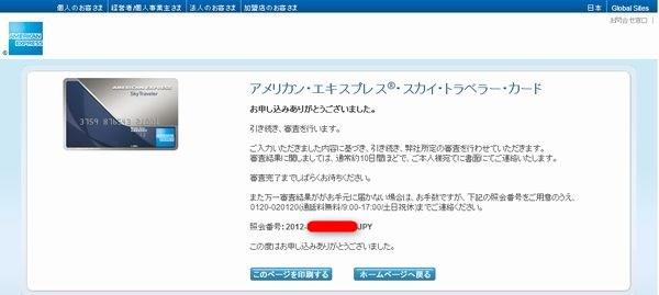 アメリカン・エキスプレス・スカイ・トラベラー・カード継続審査