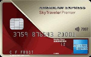 アメリカン・エキスプレス・スカイ・トラベラー・プレミア・カード券面デザイン