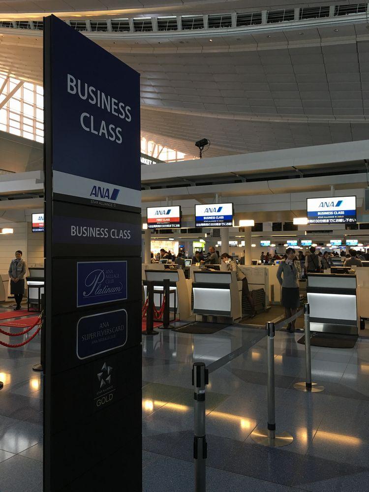 羽田空港のANAビジネスクラスチェックインカウンター