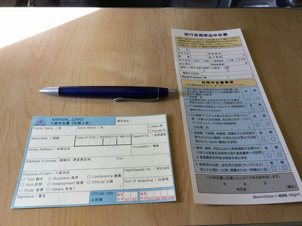 入国申告書と税関申告書の記入