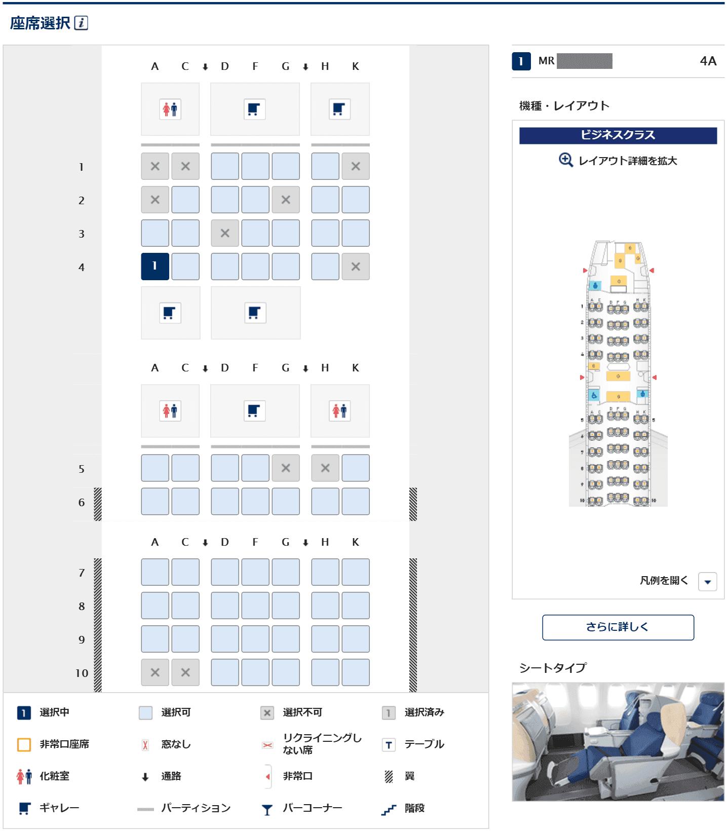 ANA861便ビジネスクラスの座席選択