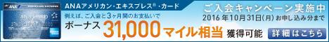 ANAアメックスカード新規入会キャンペーン