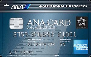 ANAアメックスカード券面デザイン