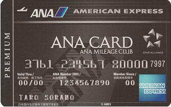 ANAプレミアムカード