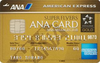 ANA アメリカン・エキスプレス・スーパーフライヤーズ・ゴールド・カード券面デザイン