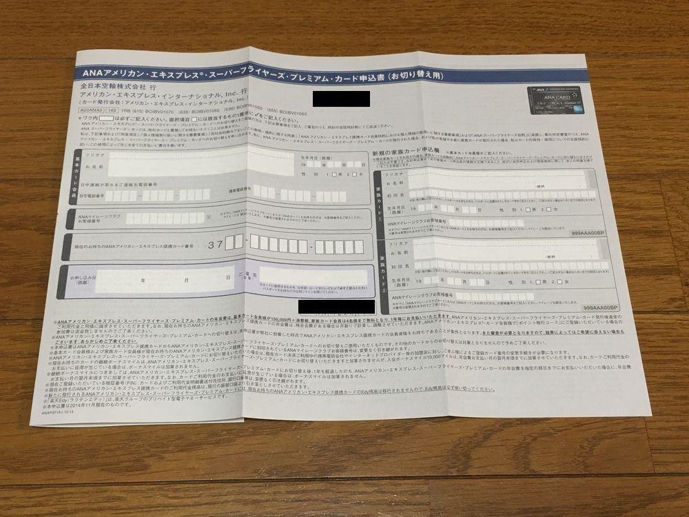 スーパーフライヤーズカードへの切り替え審査申込書