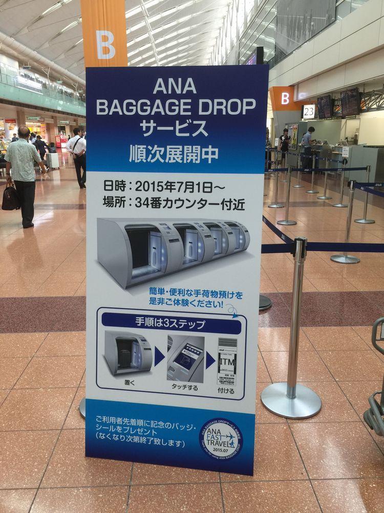 ANA BAGGAGE DROP開始
