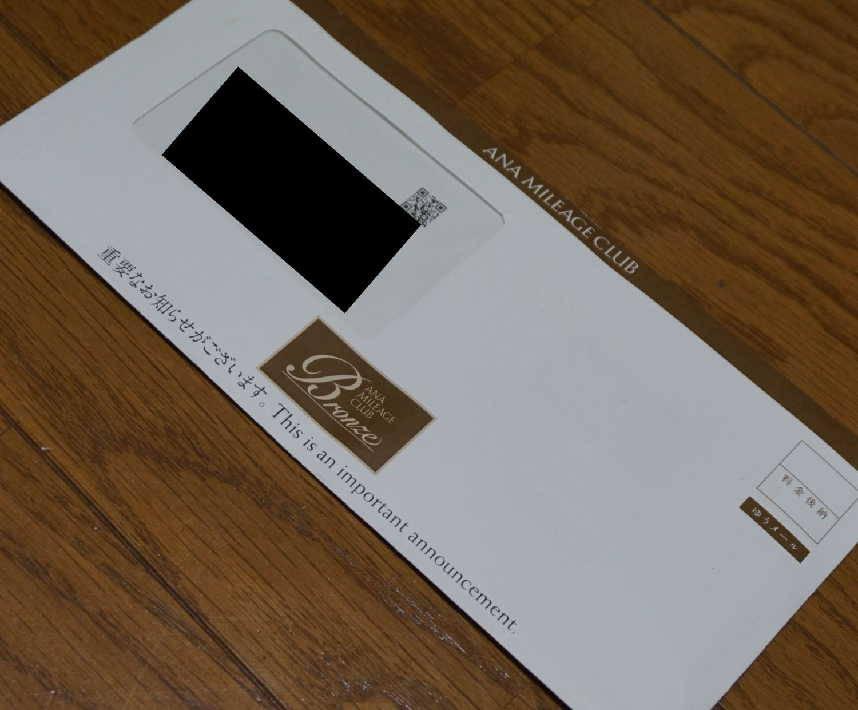 ANA「ブロンズサービス」ステータスカード到着