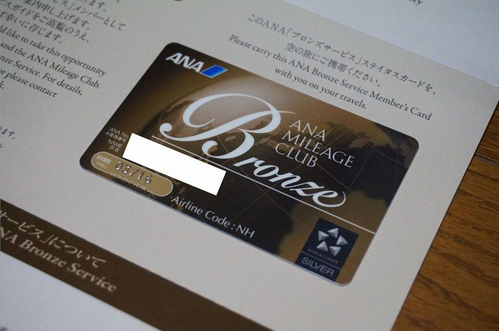 ANA「ブロンズサービス」ステータスカード券面
