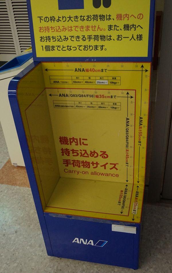 ANA機内手荷物ルール画像