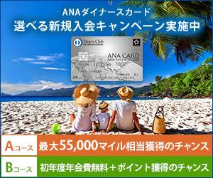 ANAダイナースカード公式サイト画像