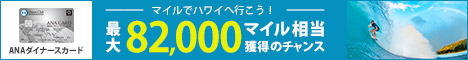 ANAダイナースカードの新規入会キャンペーン