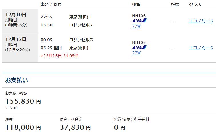NH106、NH105便の航空券