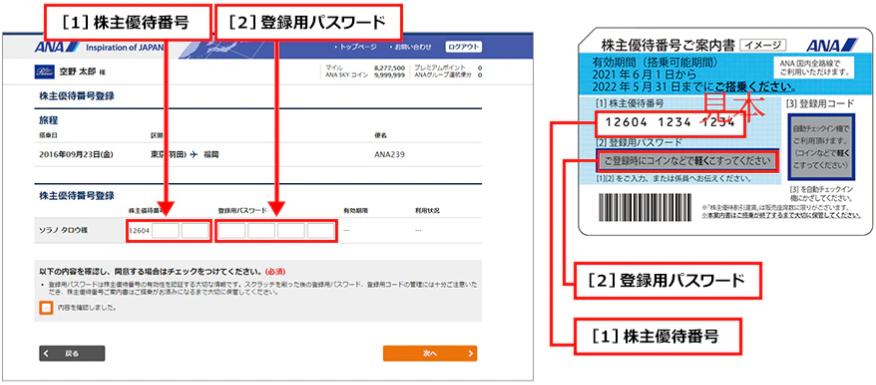 「株主優待番号」と「登録用パスワード」を登録する